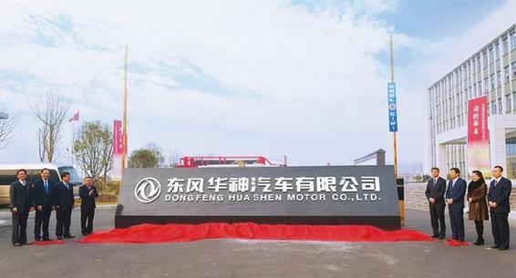 """东风公司加快""""五化""""布局 实现高质量发展"""