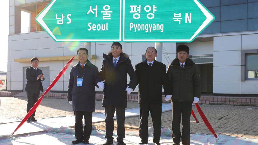 韩朝如期举行铁路及公路连接工程动工仪式