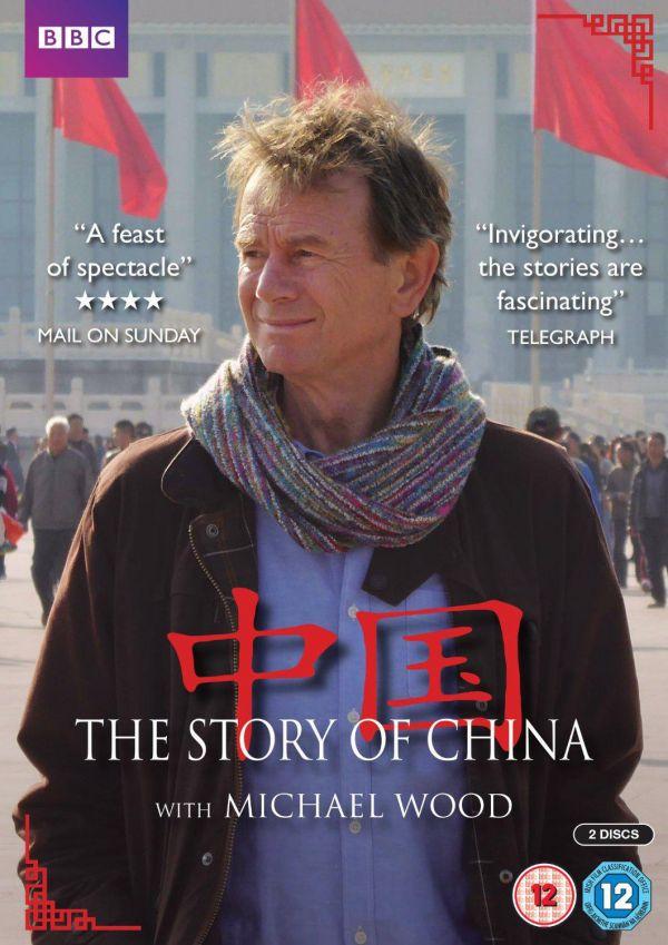 中华的故事