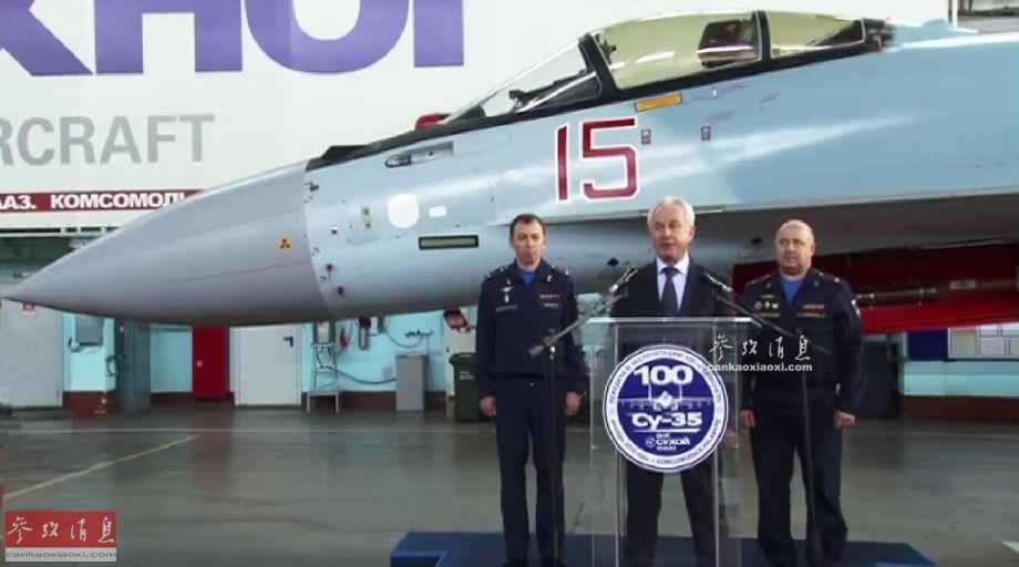 """12月11日,俄国防部在位于阿穆尔河畔共青城的苏霍伊集团 """"加加林飞机制造厂""""(KnAAZ)举行隆重仪式,庆祝俄空天军接收第100架苏-35S战机。苏霍伊分部主任亚历山大·佩卡什在仪式上称,自2005年决定研制这种战机以来,该厂已生产了100架苏-35S战机,并成功交付俄军部队及海外用户,不论对于部队还是厂方都是一大里程碑。47"""