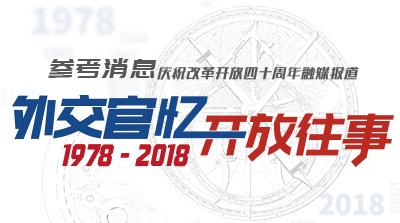 庆祝改革开放40周年·外交官忆开放往事