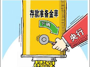 境外媒体:中国大幅降准释放经济利好稳增长