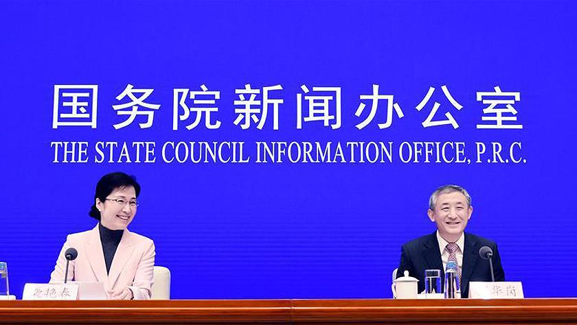 国新办举行2018年中央企业经济运行情况发布会
