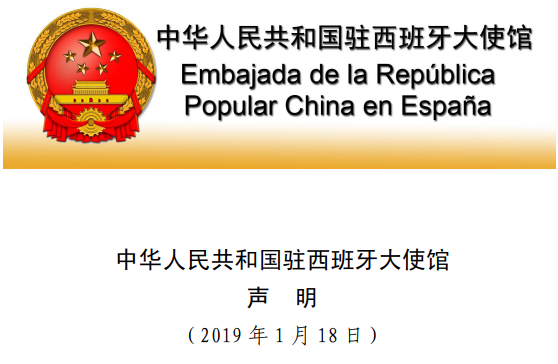 西班牙大使馆声明