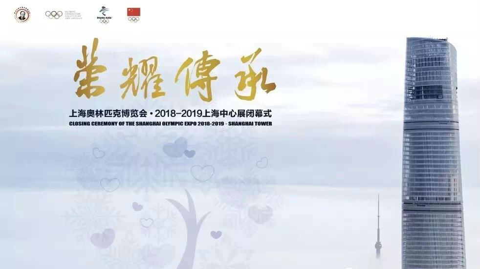 传承荣耀!上海奥林匹克博览会·上海中心展圆满闭幕