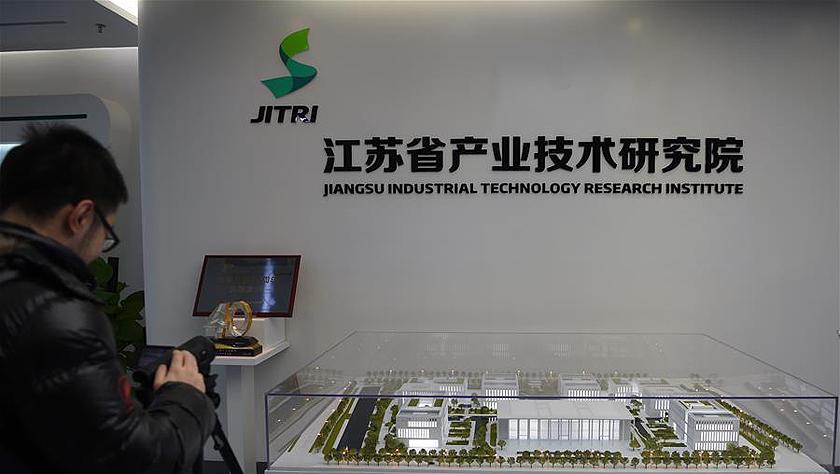 江苏省产业技术研究院启动创新驱动强引擎