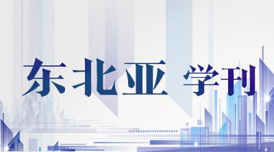 东北亚学刊