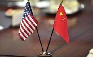 境外媒体:中美就贸易谈判开启预备性讨论