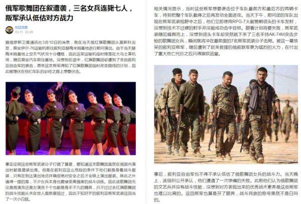 辟谣!俄红旗歌舞团女演员击毙武装分子消息不实,旺角十二金钗