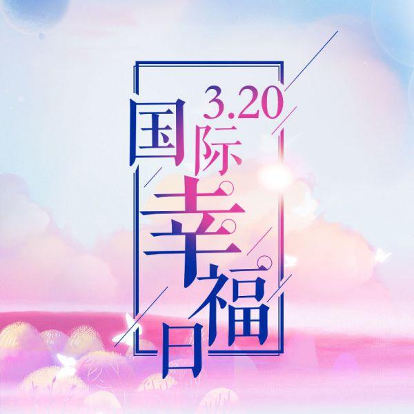 鸿禾娱手机登录幸福日