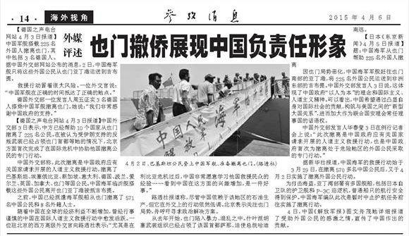 也门撤侨展现中国负责任形象