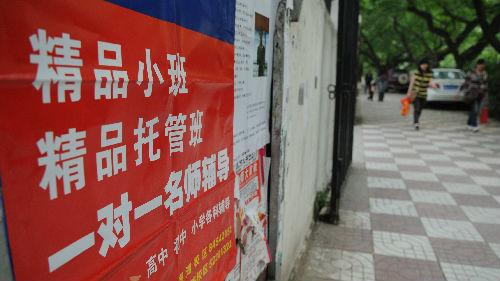 中国私人辅导行业发展迅猛 港媒:家长省吃俭用投资教育