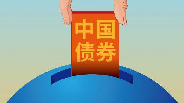 """境外媒體:中國債券將""""顛覆""""全球投資格局"""