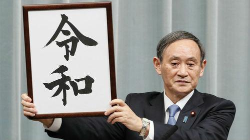 """境外媒体:""""令和""""年号传递右倾信号 日本民众期待又不安"""