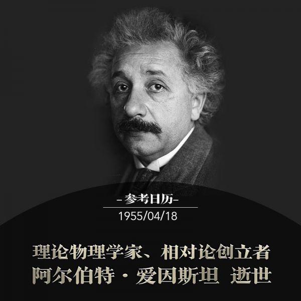 爱因斯坦3