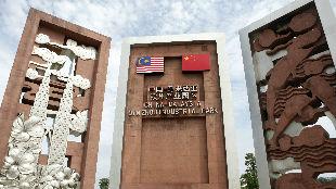 """一带一路双城记   钦州与关丹:""""两国双园""""创中马合作新模式"""
