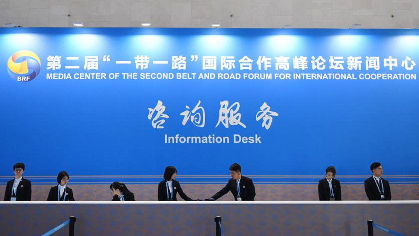 """第二届""""一带一路""""国际合作高峰论坛新闻中心试运行"""