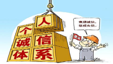 美媒:中国信用体系建设无可厚非 旨在增进信任