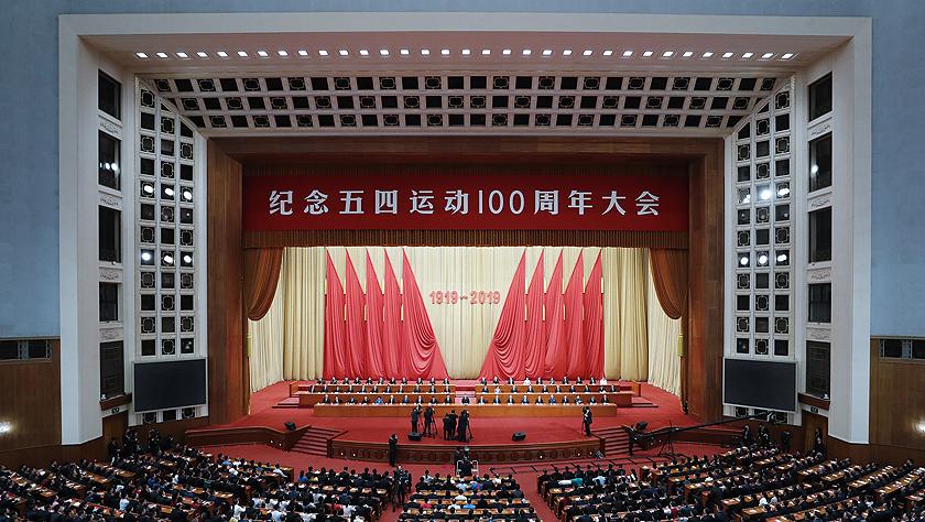纪念五四运动100周年大会在京举行