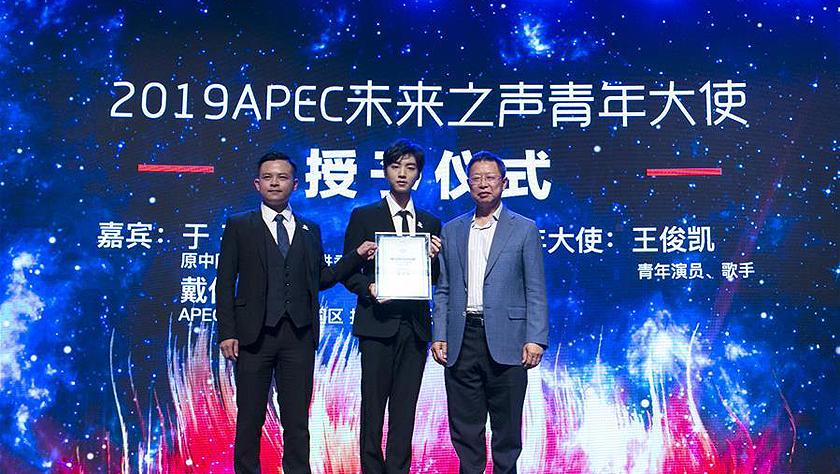 """2019""""APEC未来之声""""青年创新论坛在京举行"""