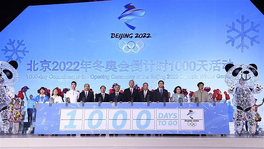 北京2022年冬奥会倒计时1000天活动举行