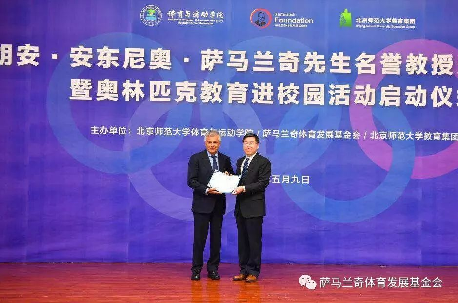 萨马兰奇先生受聘为北京师范大学荣誉教授