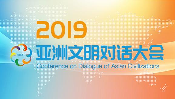 世界關注亞洲文明對話大會