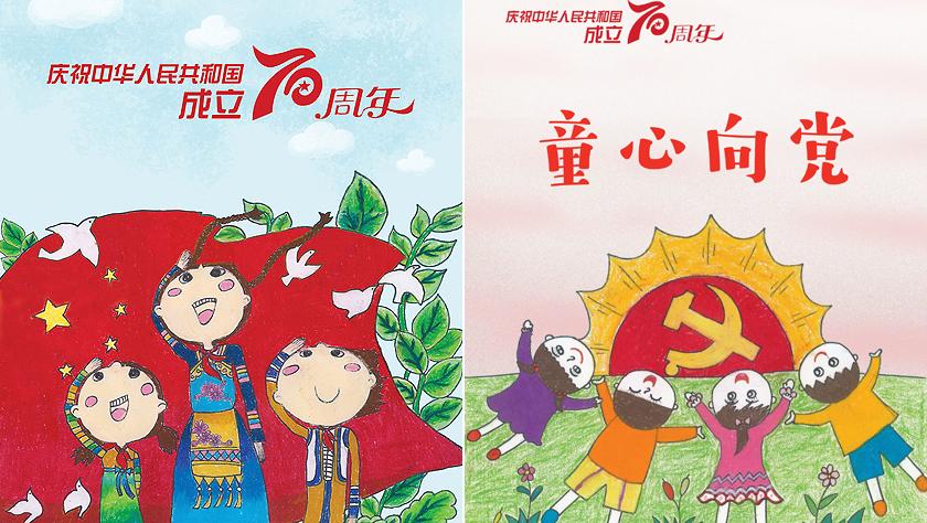 庆祝中华人民共和国成立70周年儿童画公益广告
