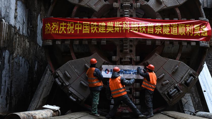 通訊:歷史悠久地鐵中的新力量——中國公司助力莫斯科地鐵建設