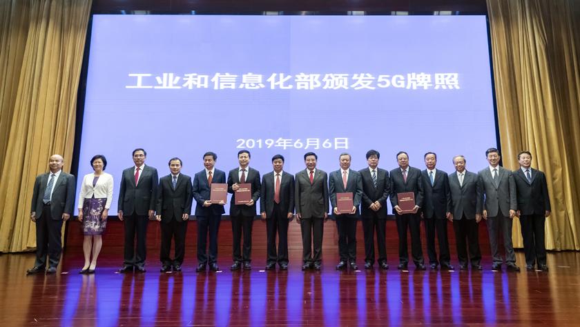 中国正式发放5G商用牌照