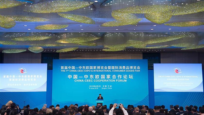 中国-中东欧国家合作论坛举行