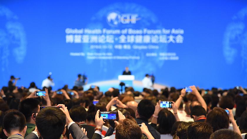 博鰲亞洲論壇全球健康論壇大會在青島開幕