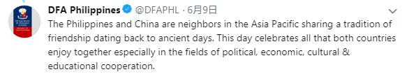 7、菲律宾外交部推特截图