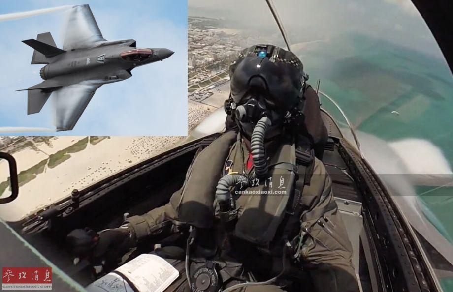 """近日,美空军""""F-35表演队""""首次公开座舱内拍摄的、F-35A隐身战机参加佛罗里达州迈阿密航展飞行视频,还从该视角展示其完成各种高难度机动的过程,颇具临场感。59"""