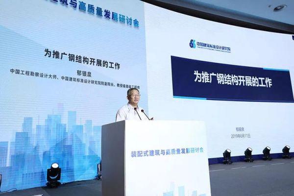 中国工程勘察设计大师郁银泉:推广绿色钢结构-seo交易