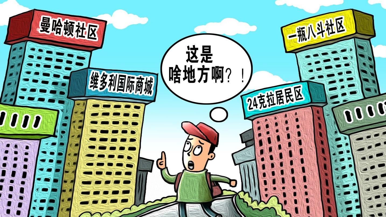 """维也纳酒店、塞纳公馆……英媒关注中国多省市""""改洋名"""""""