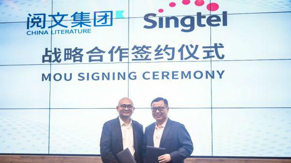 阅文集团与新加坡电信建立战略合作 全面布局东南亚