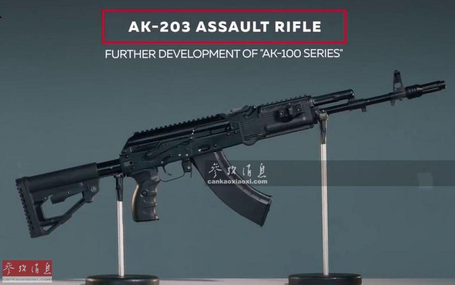 AK-203突击步枪为AK-200系列(AK-100系列的升级改进版)最新衍生型之一,全枪长940毫米(枪托折叠后为705毫米),空枪重4.1公斤, 使用7.62×39毫米步枪弹药,供弹系统采用30发标准弹匣或60发弹鼓。AK-203还采用了皮卡汀尼导轨及折叠式枪托等现代化设计。