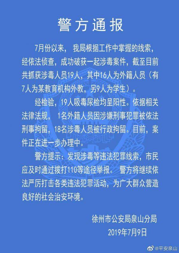 1、徐州市公安局泉山分局警方通报