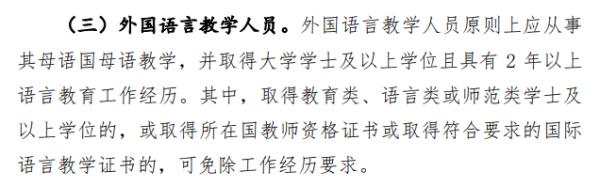 6、外国人来华工作管理服务系统网站截图