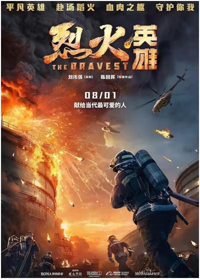 博纳影业×阿里影业出品《烈火英雄》开启点映,致敬中国消防战士