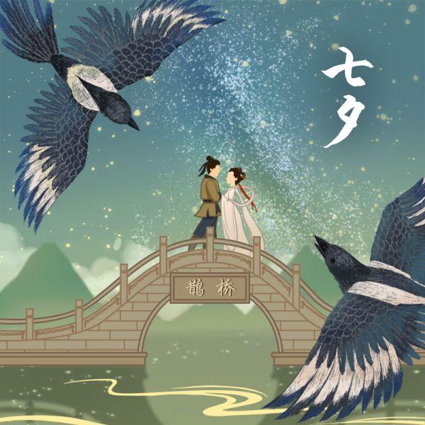 参考日历|在外媒眼中,七夕不如情人节热闹吗?