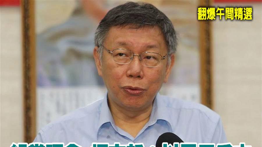 """台媒:柯文哲组党搅动台政坛格局 或成""""关键少数"""""""