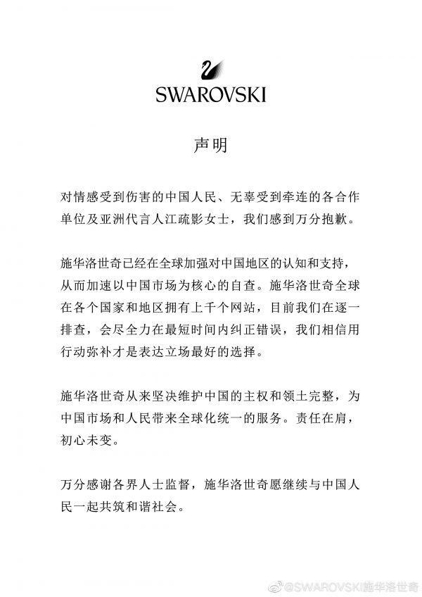 又一家!施华洛世奇就损害中国主权道歉 紧急排查全球网站