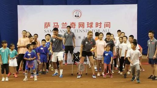 當公益邂逅網球!薩馬蘭奇網球時間走進內蒙古紀實