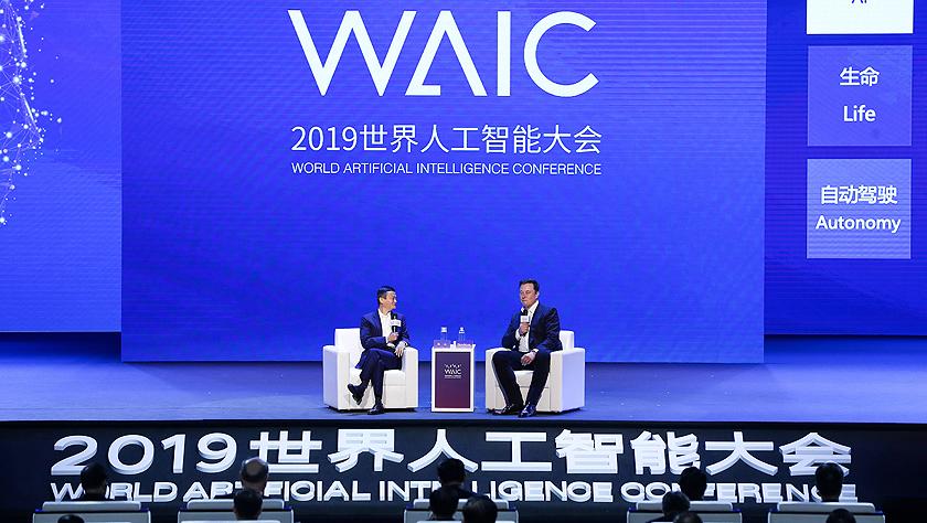 2019世界人工智能大会开幕