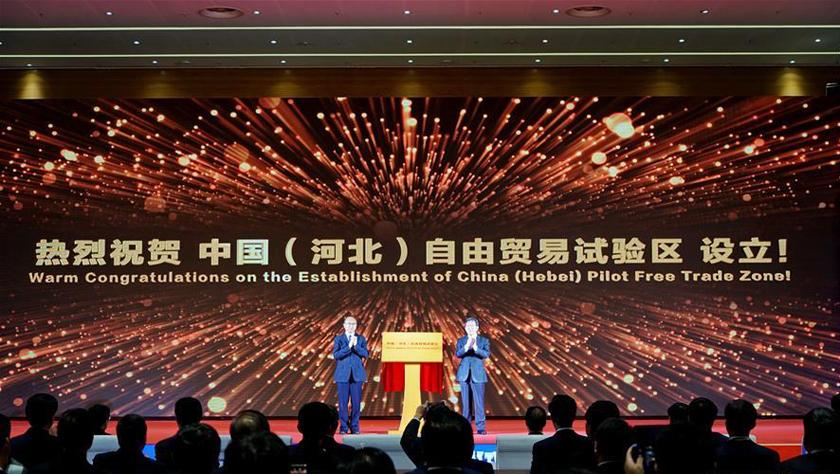 中国(河北)自由贸易试验区揭牌