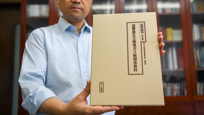 南京获赠一批侵华日军在华实施毒气战史料
