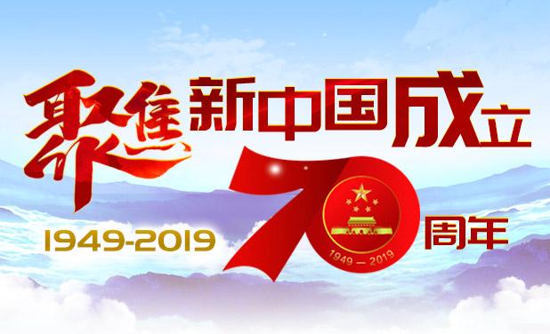 聚焦新中國成立70周年