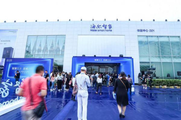 海尔智家001号体验中心落成,以5G体验打造上海智慧城市新地标